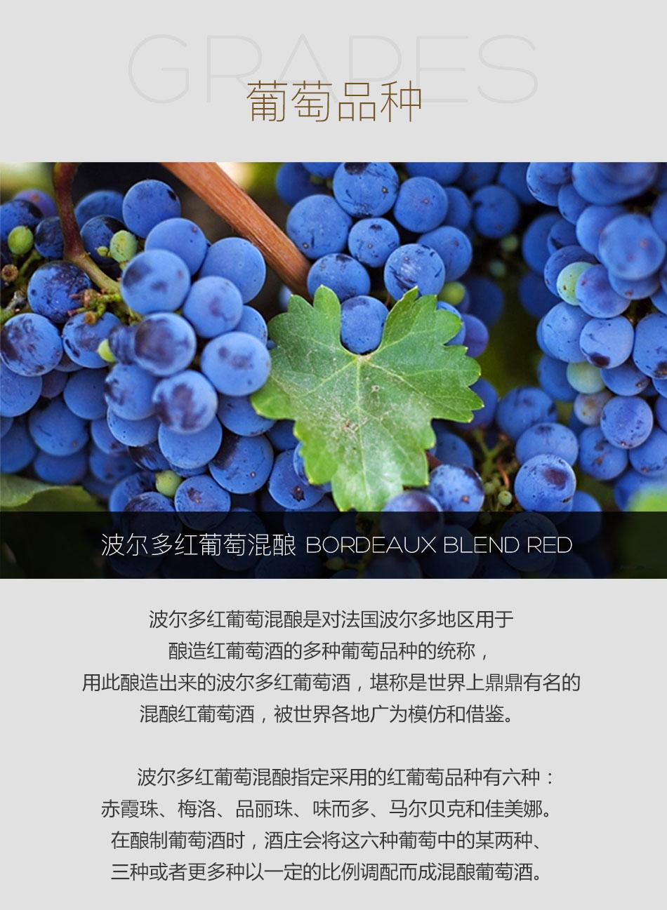 波尔多红葡萄混酿