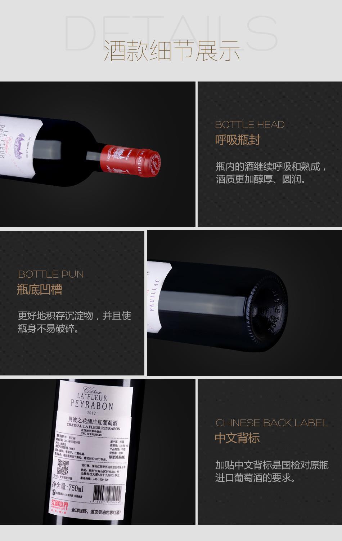 2012年贝波之花酒庄红葡萄酒