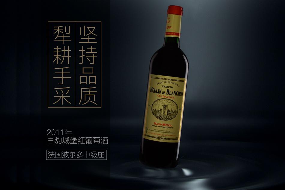 2011年白豹城堡红葡萄酒_01