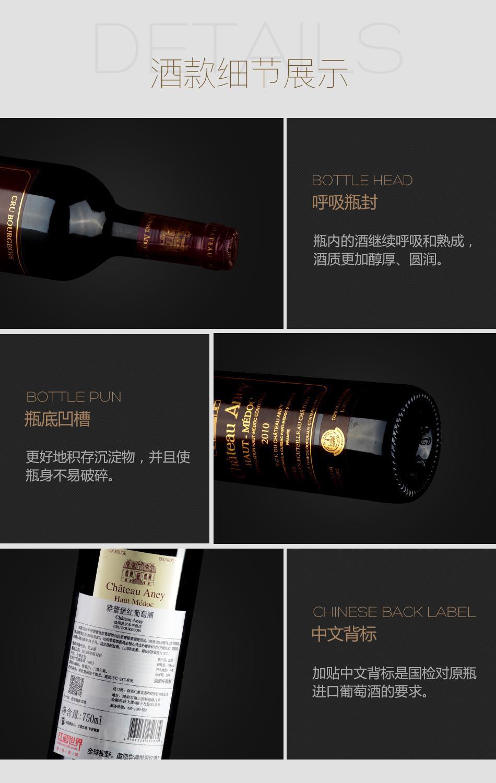 2010年雅蕾堡红葡萄酒