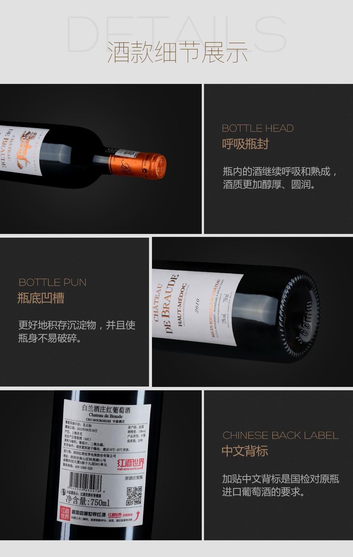 2010年白兰酒庄红葡萄酒
