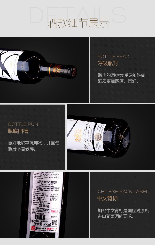 2009年拉罗蒂酒庄红葡萄酒