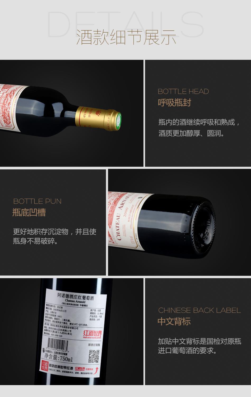 2000年阿诺德酒庄红葡萄酒