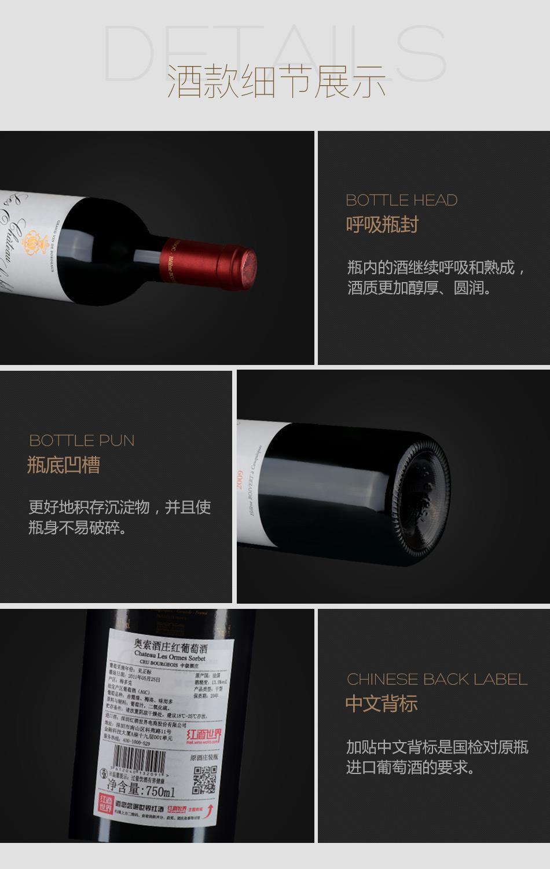 2009年奥索酒庄红葡萄酒