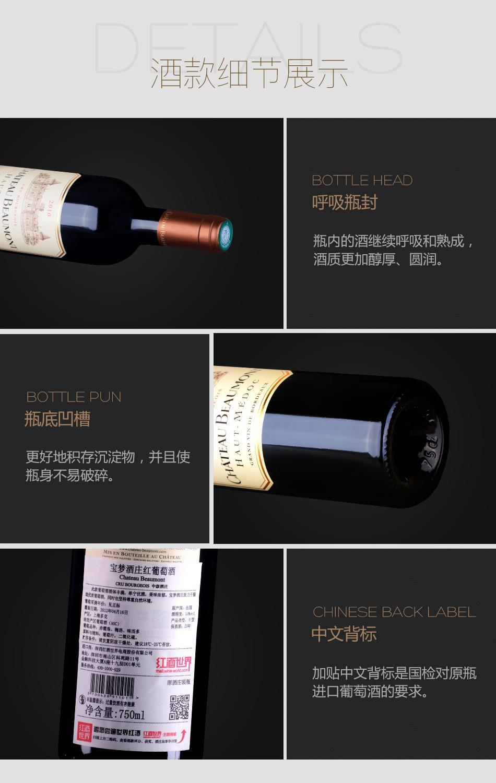 2010年宝梦酒庄红葡萄酒