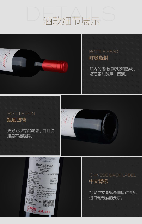 2012年爱慕酒庄红葡萄酒