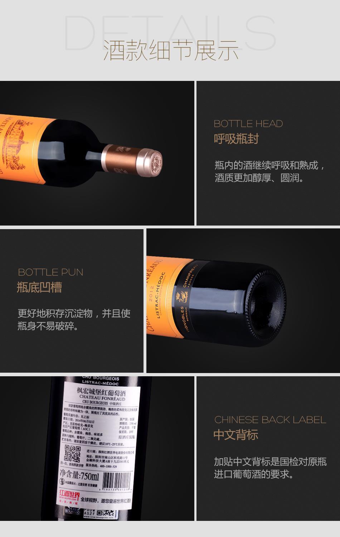 2012年枫宏城堡红葡萄酒