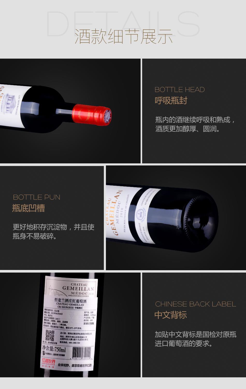 2010年哲麦兰酒庄红葡萄酒
