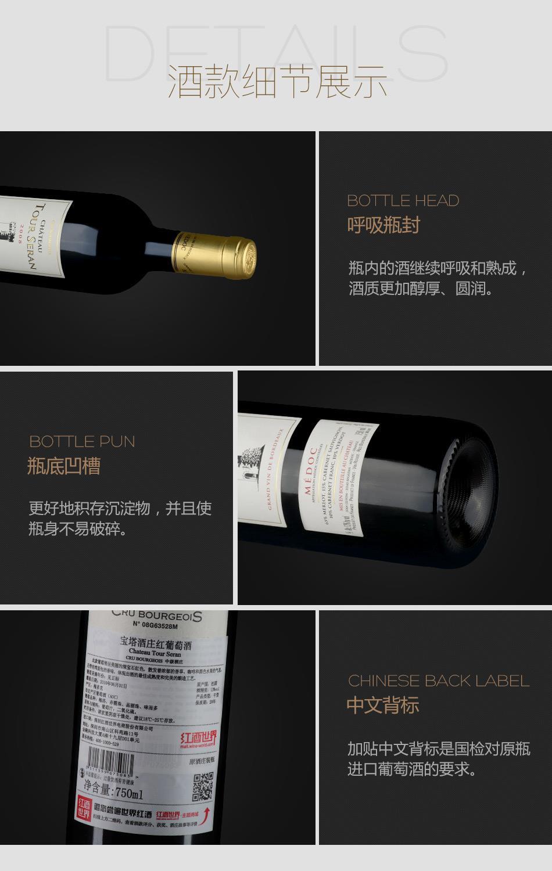 2008年宝塔酒庄红葡萄酒