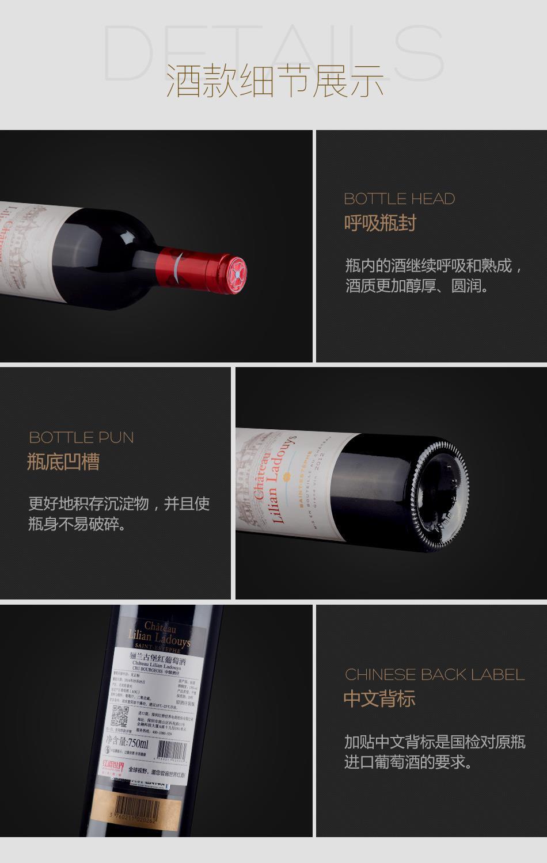 2012年骊兰古堡红葡萄酒