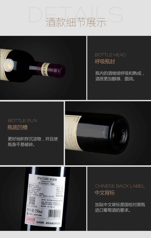 2007年碧安庄园红葡萄酒