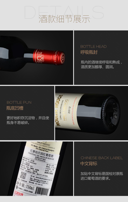2012年红磨坊庄园红葡萄酒