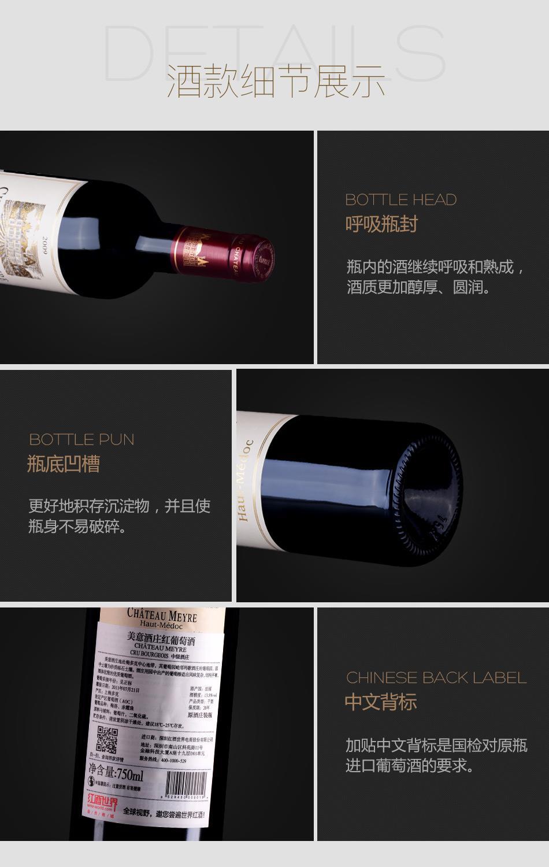 2009年美意酒庄红葡萄酒