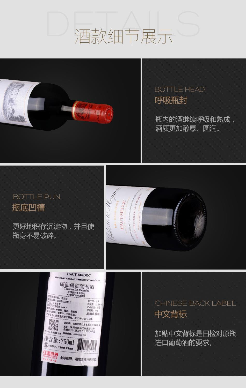 2006年丽仙堡红葡萄酒