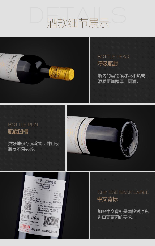 2004年风车酒庄红葡萄酒