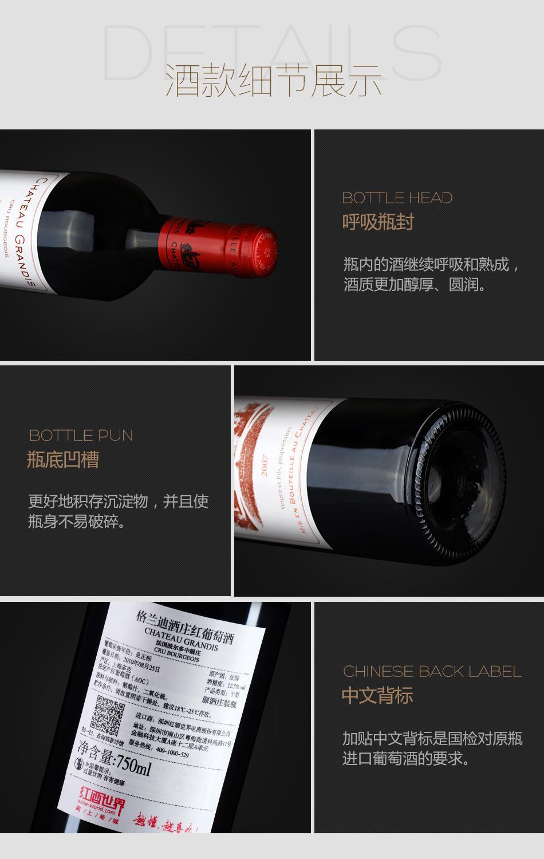 2007年格兰迪酒庄红葡萄酒