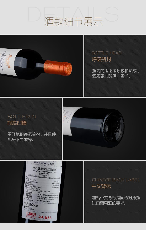2012年奥贝乐威酒庄红葡萄酒