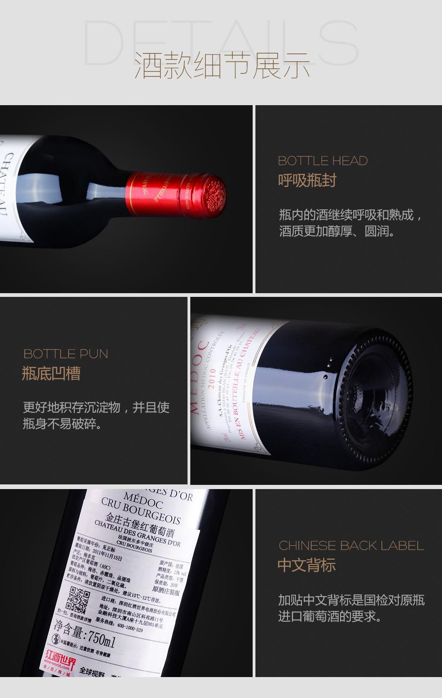 2010年金庄古堡红葡萄酒