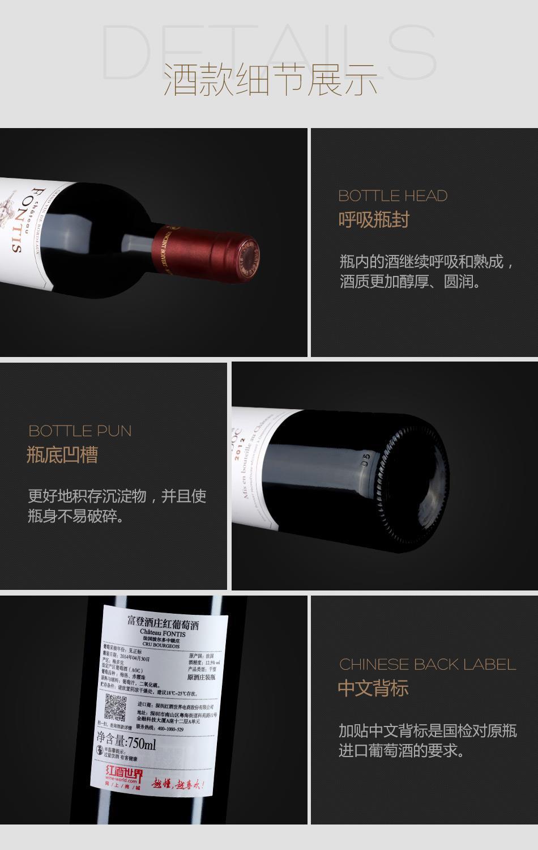 2012年富登酒庄红葡萄酒