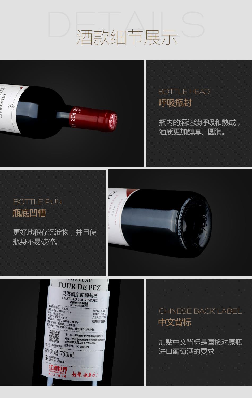 2012年贝塔酒庄红葡萄酒