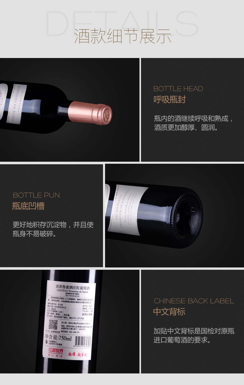 2012年喜萍鲁索酒庄红葡萄酒