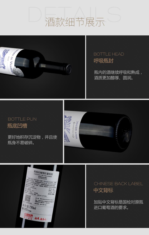 2008年维扬比城堡红葡萄酒
