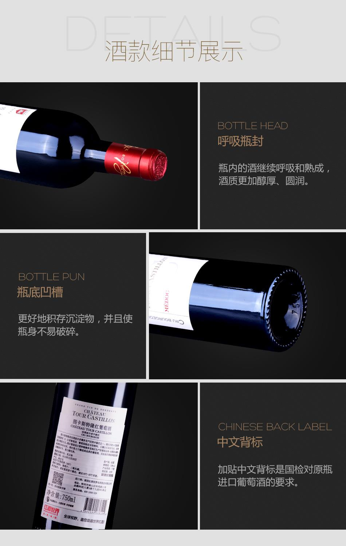 2011年图卡斯特隆红葡萄酒