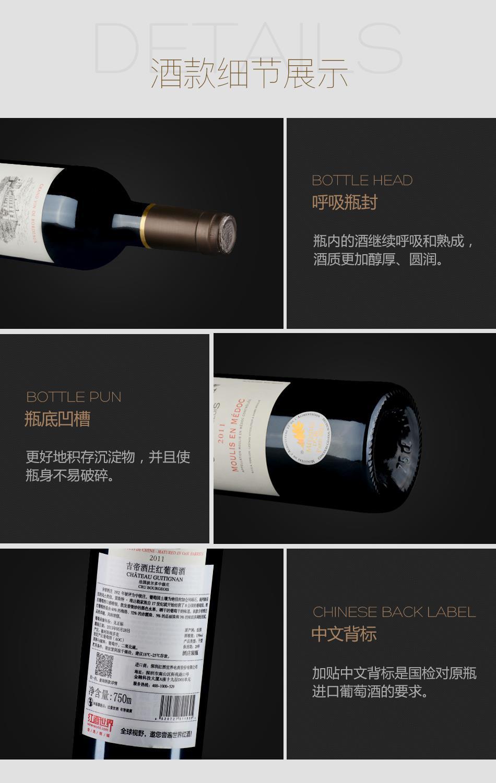 2011年吉帝酒庄红葡萄酒