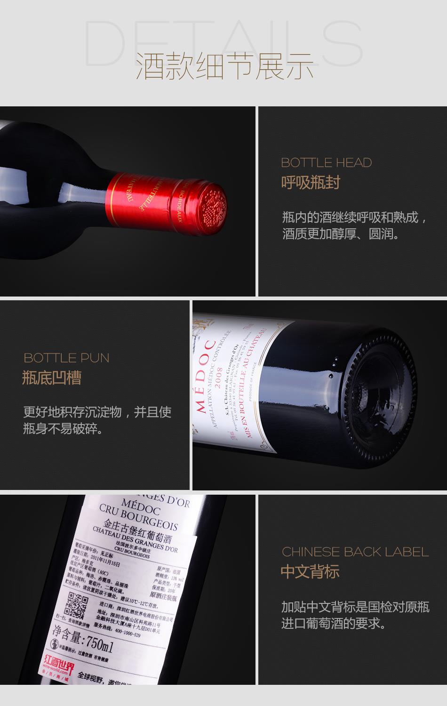 2008年金庄古堡红葡萄酒
