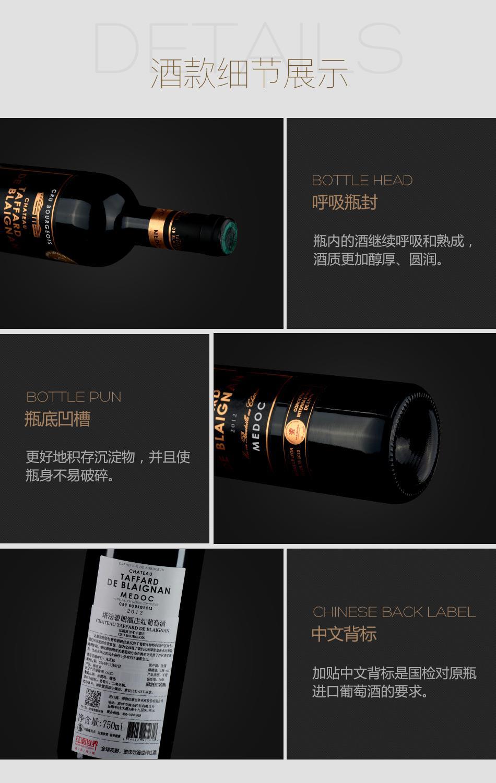 2012年塔法碧朗酒庄红葡萄酒