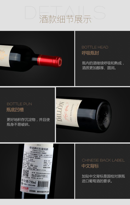 2011年帝龙酒庄红葡萄酒