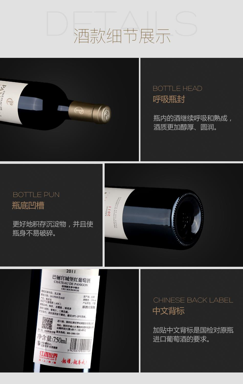 2011年巴骊宫城堡红葡萄酒