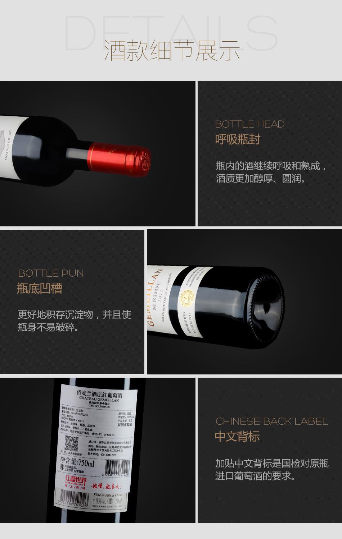 2011年哲麦兰酒庄红葡萄酒