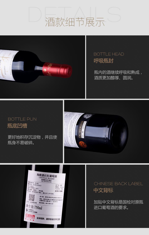 2011年海歌酒庄红葡萄酒
