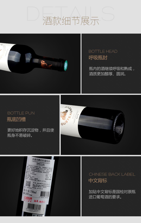 2012年新露诗酒庄红葡萄酒