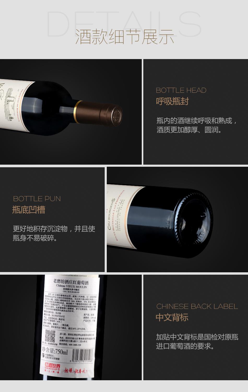 2011年老磨坊酒庄红葡萄酒
