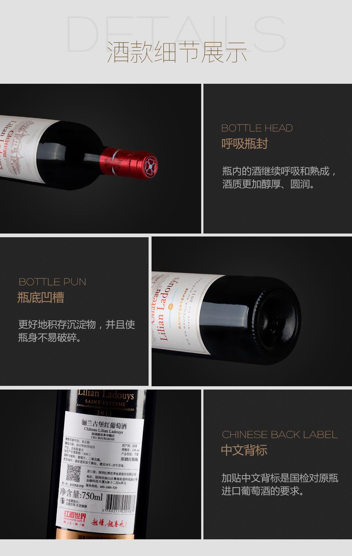 2011年骊兰古堡红葡萄酒