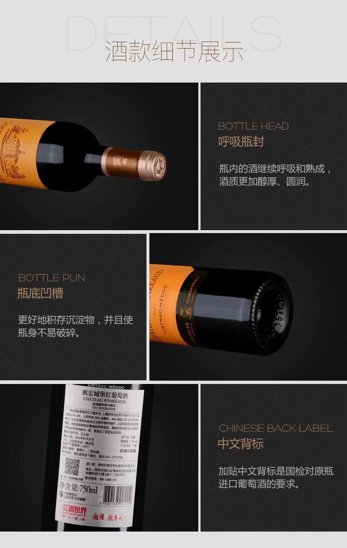 2011年枫宏城堡红葡萄酒