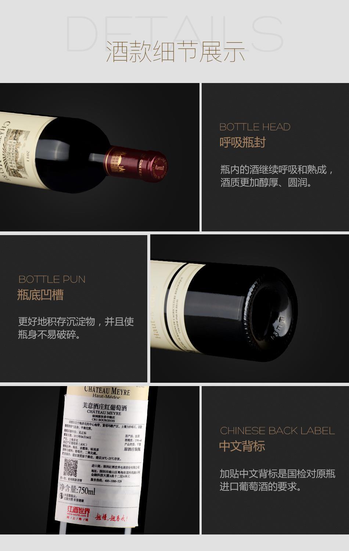 2011年美意酒庄红葡萄酒