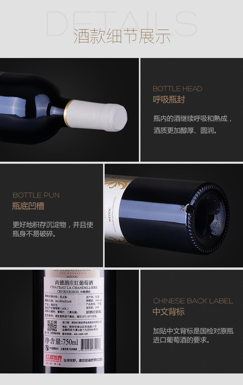 2011年尚德酒庄红葡萄酒