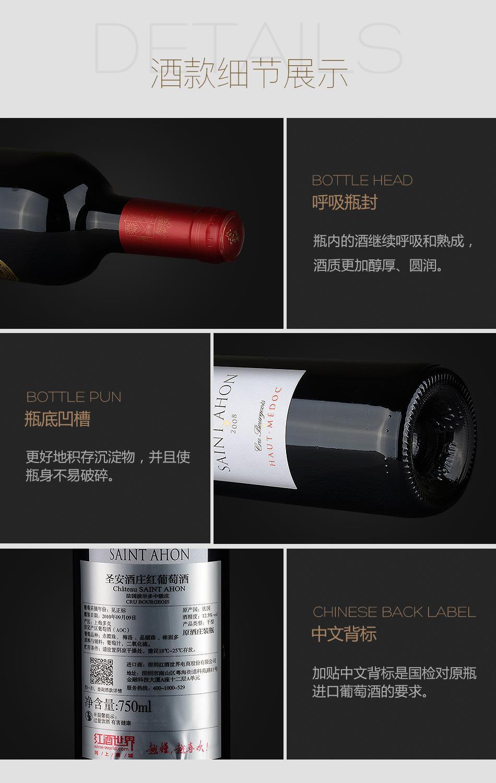 2008年圣安酒庄红葡萄酒