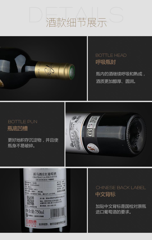 2012年跃马酒庄红葡萄酒