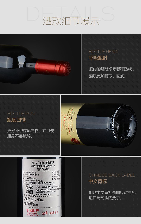 2011年罗吉庄园红葡萄酒