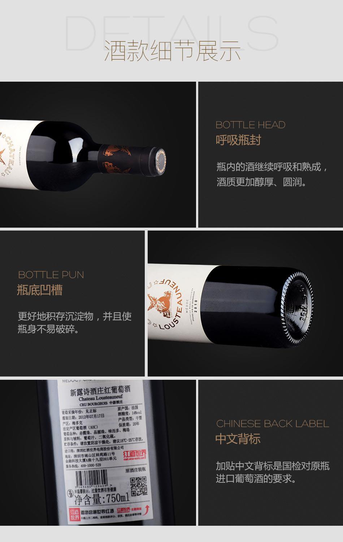 2010年新露诗酒庄红葡萄酒