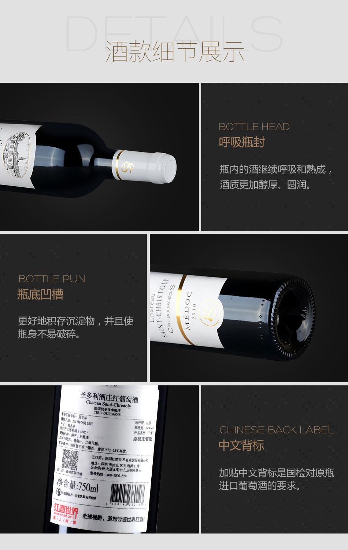 2010年圣多利酒庄红葡萄酒