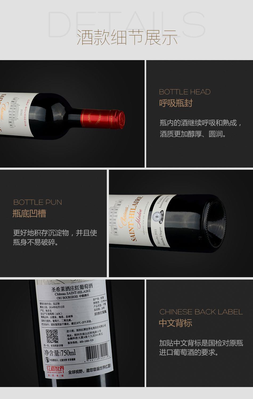 2011年圣希莱酒庄红葡萄酒