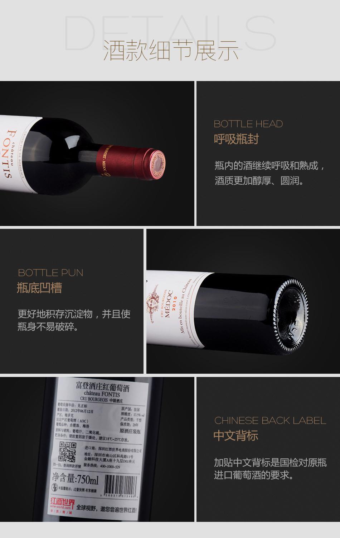 2010年富登酒庄红葡萄酒