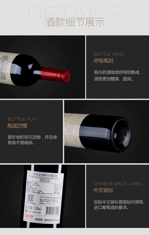 2012年斯哈宝仓酒庄红葡萄酒