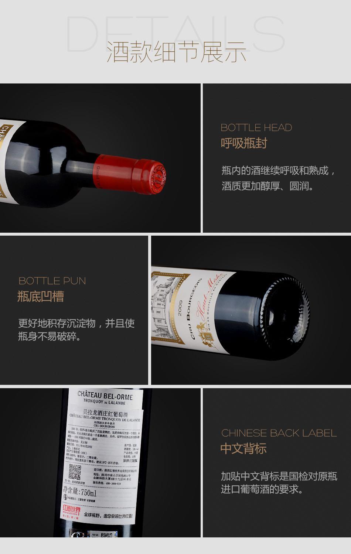 2009年贝拉龙酒庄红葡萄酒