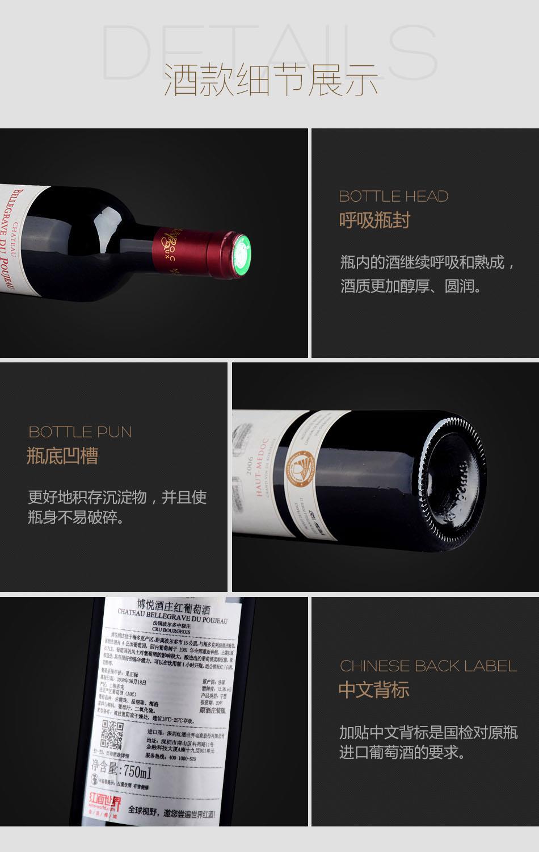 2006年博悦酒庄红葡萄酒